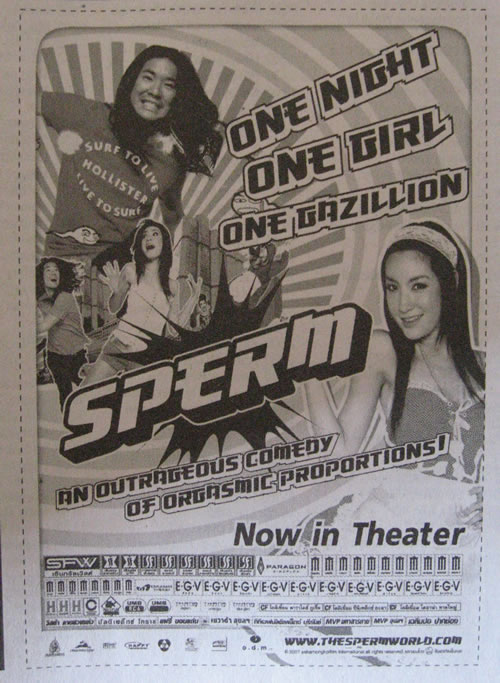 the-sperm-movie-poster.jpg